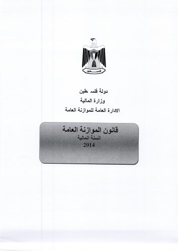 Excerpts from the 2014 Palestinian Authority annual budget