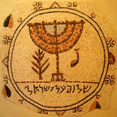 shalom al yisrael jericho