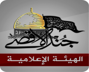 "Logo of the ""Jund (Soldiers of) Al Aqsa"" made up of Moslem Brotherhood and Al Qaeda foreign fighters in Syria - The Role of Hamas and Fatah in the Jerusalem Disturbances"